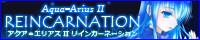 アクア=エリアス II リインカーネーション