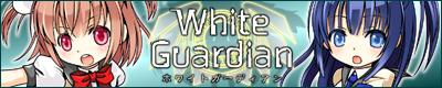 ホワイトガーディアン - いちごしとろん